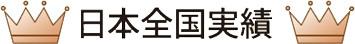 日本全国実績